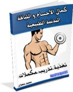 NoSteroids تحميل كتاب كمال الاجسام و اللياقة البدنية الطبيعية الاصدار الثاني
