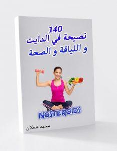 140 نصيحة في الدايت و اللياقة و الصحة